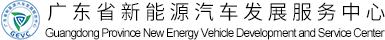 Guangdong New Energy Vehicle Center of Development and Service